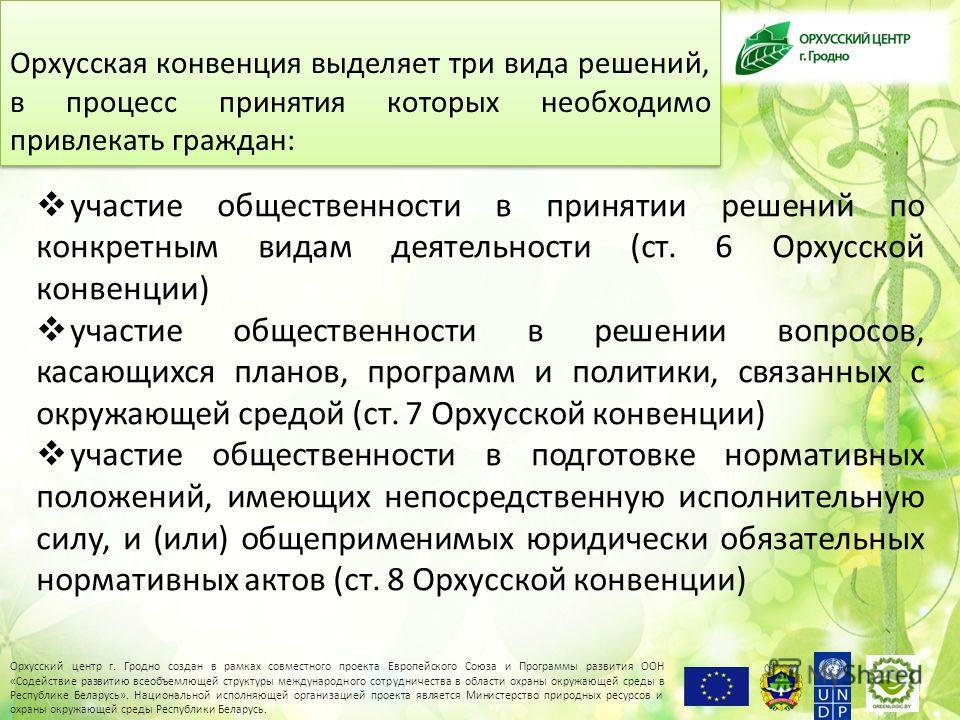 участие общественности в принятии решений по конкретным видам деятельности (ст. 6 Орхусской конвенции) участие общественности в решении вопросов, касающихся планов, программ и политики, связанных с окружающей средой (ст. 7 Орхусской конвенции) участи