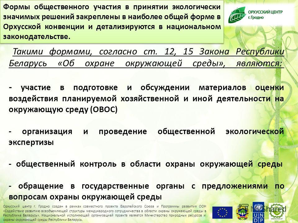 Такими формами, согласно ст. 12, 15 Закона Республики Беларусь «Об охране окружающей среды», являются: - участие в подготовке и обсуждении материалов оценки воздействия планируемой хозяйственной и иной деятельности на окружающую среду (ОВОС) - органи