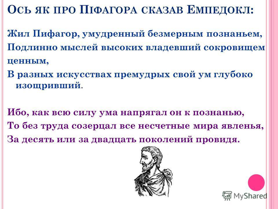 Піфагор розумний вчений Політичний він діяч. Релігійний реформатор, В геометрії куратор.