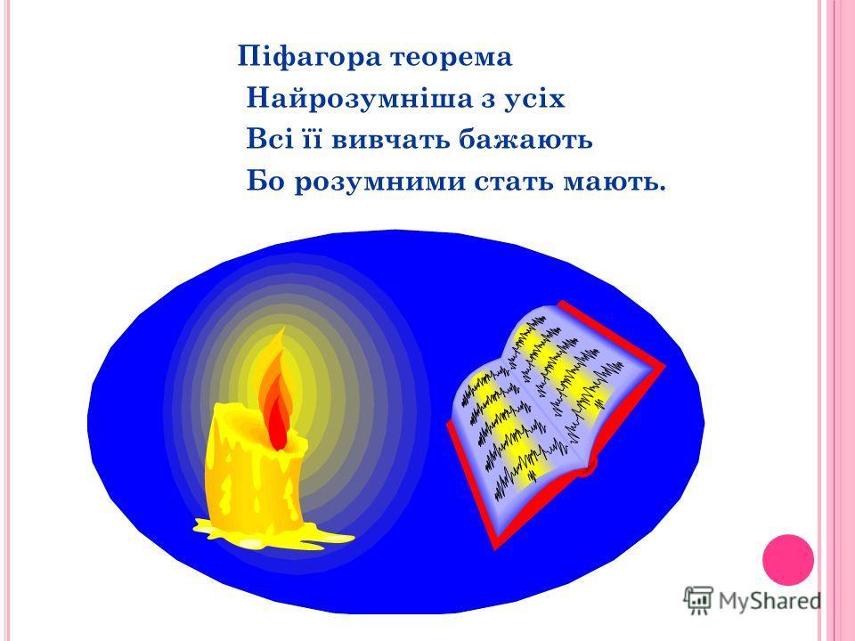 Піфагор математик від життя, Багатьом приніс знання теорему заснував і доведення їй дав.