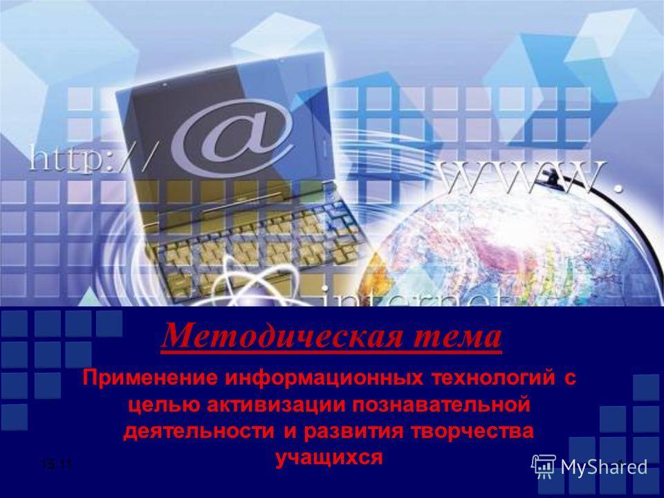 Методическая тема Применение информационных технологий с целью активизации познавательной деятельности и развития творчества учащихся 15:131