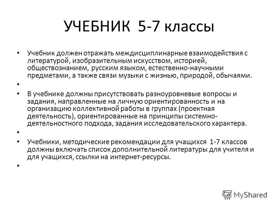УЧЕБНИК 5-7 классы Учебник должен отражать междисциплинарные взаимодействия с литературой, изобразительным искусством, историей, обществознанием, русским языком, естественно-научными предметами, а также связи музыки с жизнью, природой, обычаями. В уч