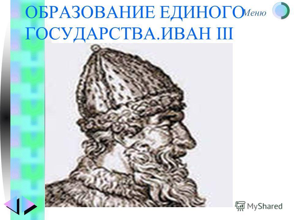 Меню ОБРАЗОВАНИЕ ЕДИНОГО ГОСУДАРСТВА.ИВАН III