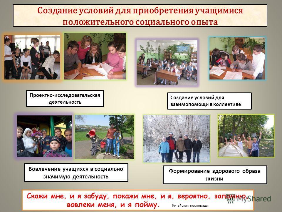 Создание условий для приобретения учащимися положительного социального опыта Проектно-исследовательская деятельность Формирование здорового образа жизни Создание условий для взаимопомощи в коллективе Вовлечение учащихся в социально значимую деятельно