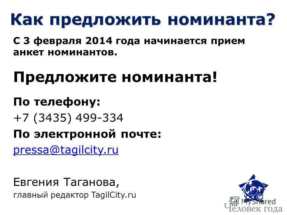 Как предложить номинанта? С 3 февраля 2014 года начинается прием анкет номинантов. Предложите номинанта! По телефону: +7 (3435) 499-334 По электронной почте: pressa@tagilcity.ru Евгения Таганова, главный редактор TagilCity.ru