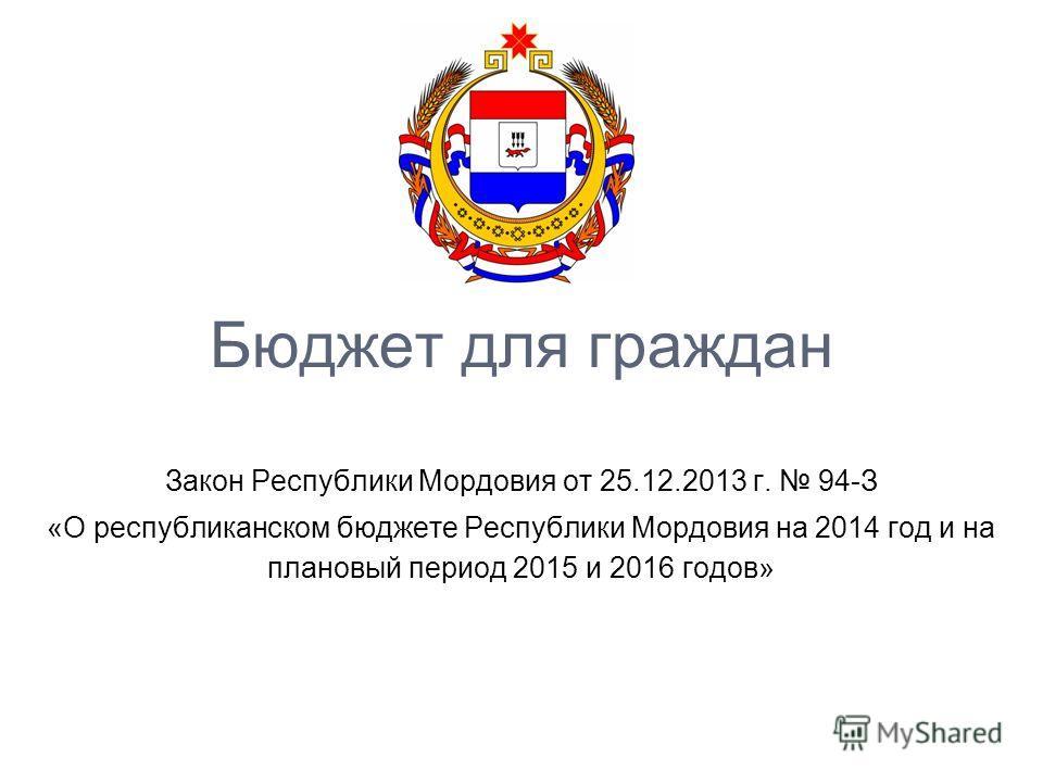 Бюджет для граждан Закон Республики Мордовия от 25.12.2013 г. 94-З «О республиканском бюджете Республики Мордовия на 2014 год и на плановый период 2015 и 2016 годов»