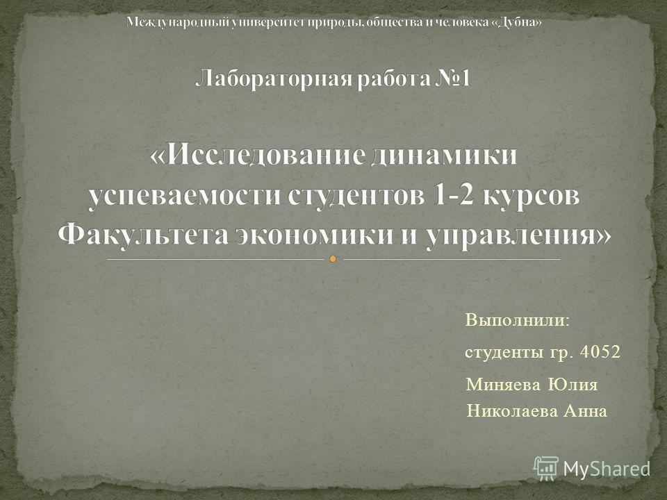 Выполнили: студенты гр. 4052 Миняева Юлия Николаева Анна