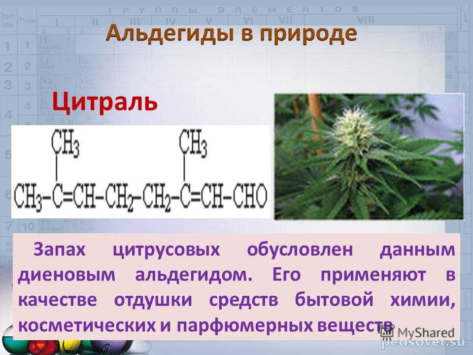 Запах цитрусовых обусловлен данным диеновым альдегидом. Его применяют в качестве отдушки средств бытовой химии, косметических и парфюмерных веществ Цитраль