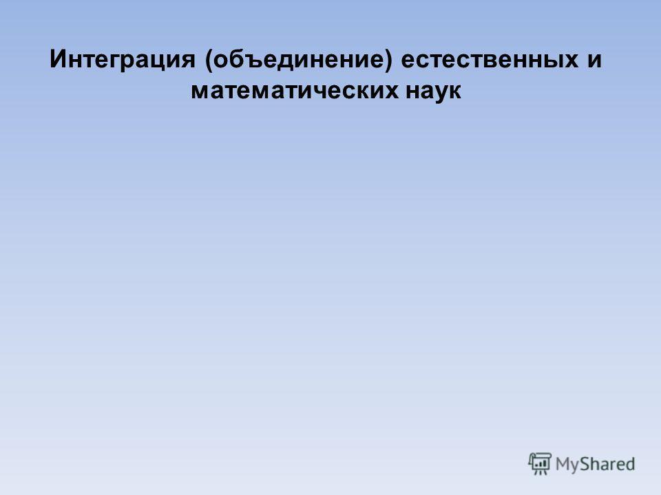 Интеграция (объединение) естественных и математических наук
