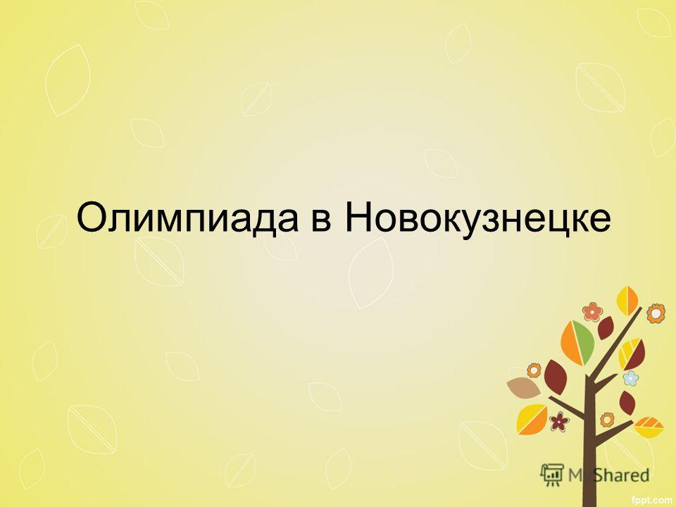 Олимпиада в Новокузнецке
