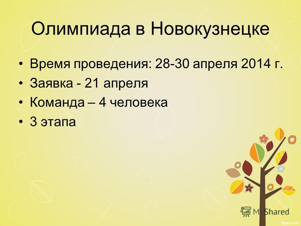 Время проведения: 28-30 апреля 2014 г. Заявка - 21 апреля Команда – 4 человека 3 этапа
