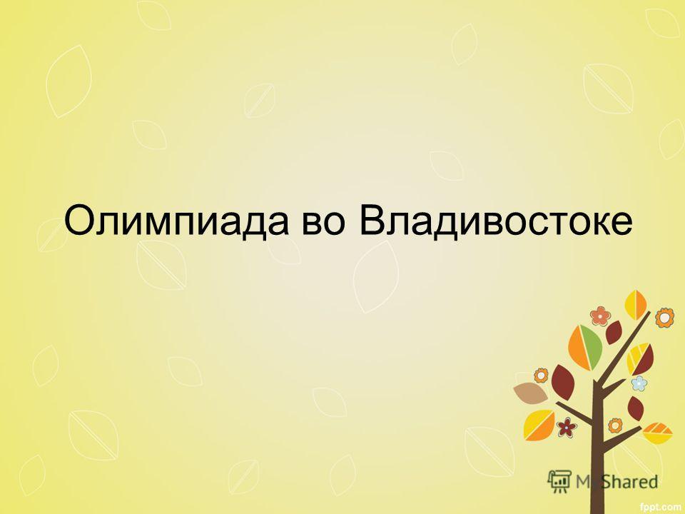 Олимпиада во Владивостоке