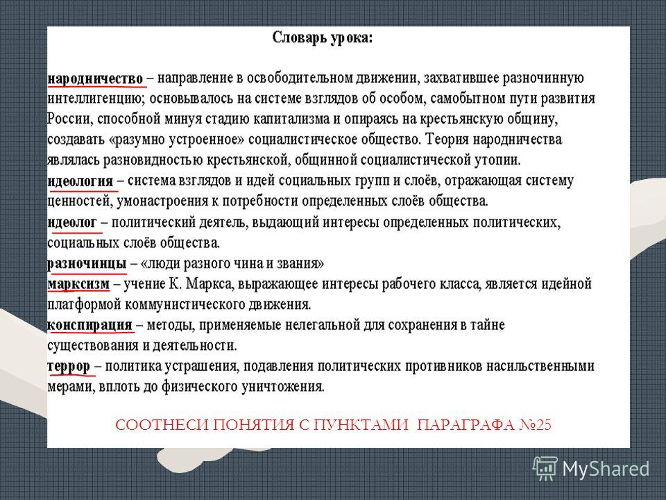 СООТНЕСИ ПОНЯТИЯ С ПУНКТАМИ ПАРАГРАФА 25