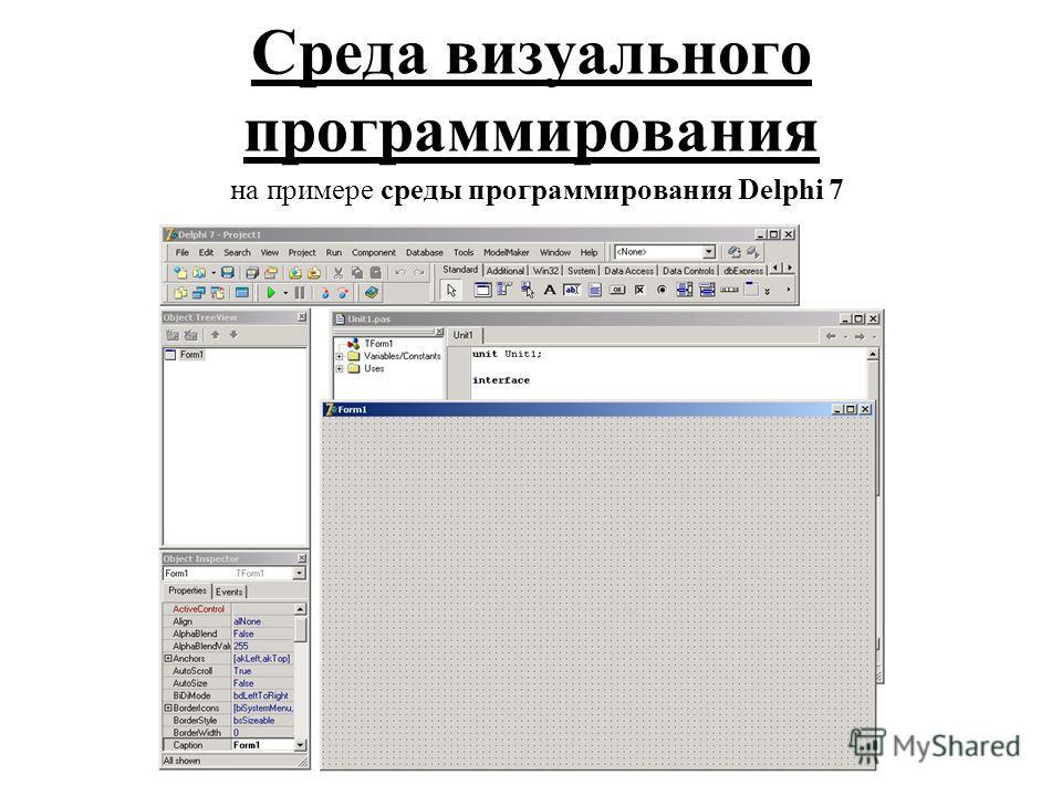 Среда визуального программирования на примере среды программирования Delphi 7