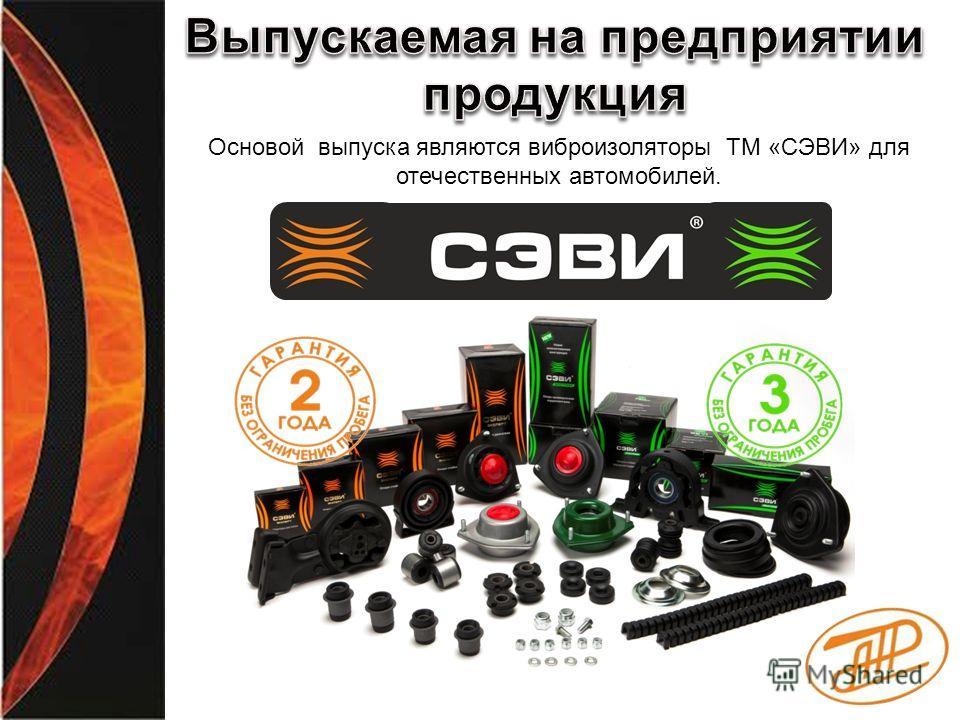 Основой выпуска являются виброизоляторы ТМ «СЭВИ» для отечественных автомобилей.