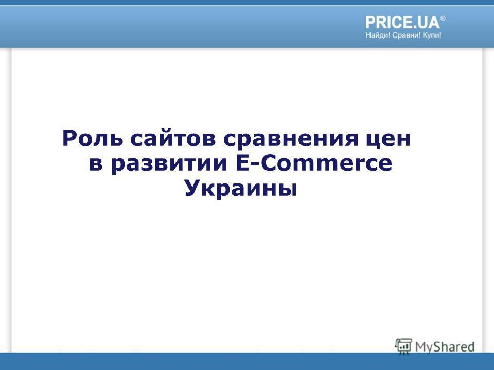 Роль сайтов сравнения цен в развитии E-Commerce Украины