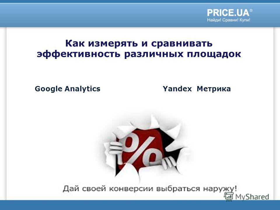 Как измерять и сравнивать эффективность различных площадок Google AnalyticsYandex Метрика