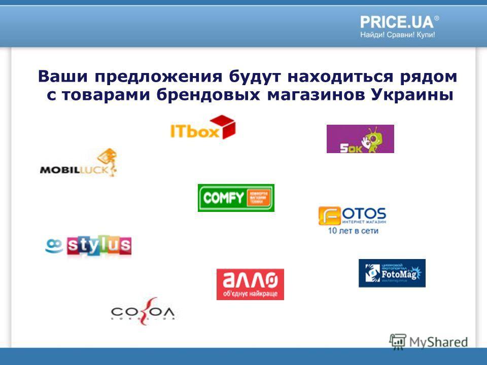 Ваши предложения будут находиться рядом с товарами брендовых магазинов Украины