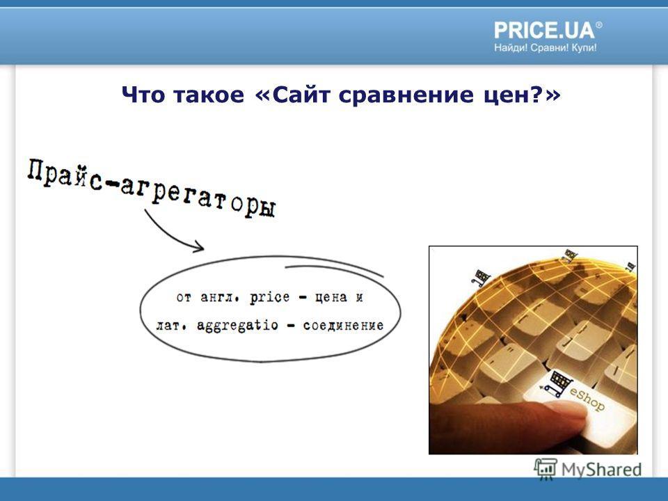 Что такое «Сайт сравнение цен?»