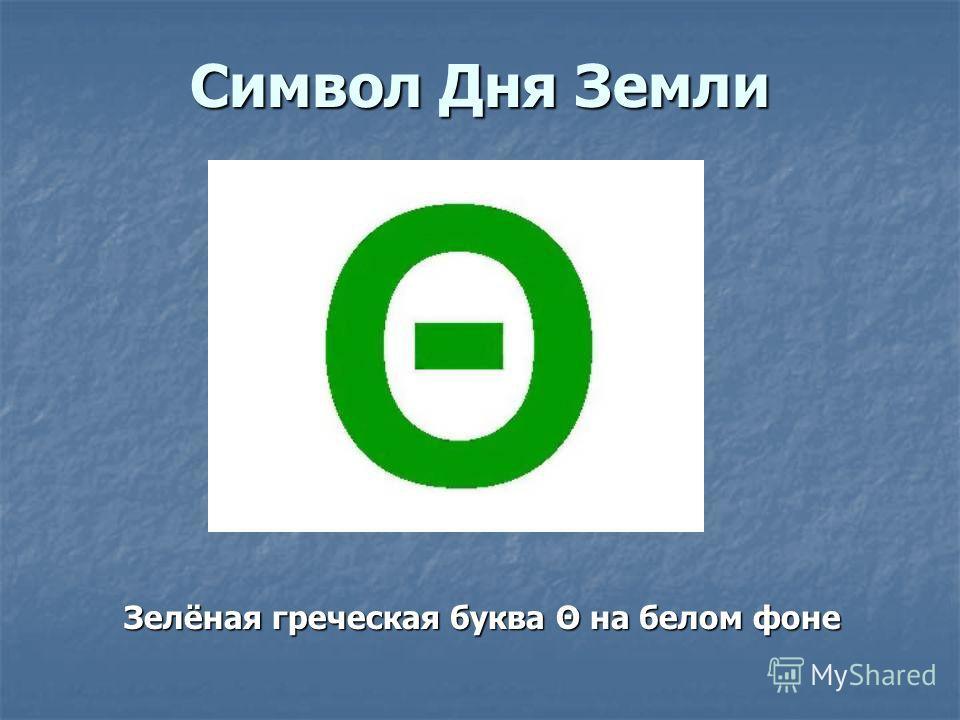 Символ Дня Земли Зелёная греческая буква Θ на белом фоне Зелёная греческая буква Θ на белом фоне