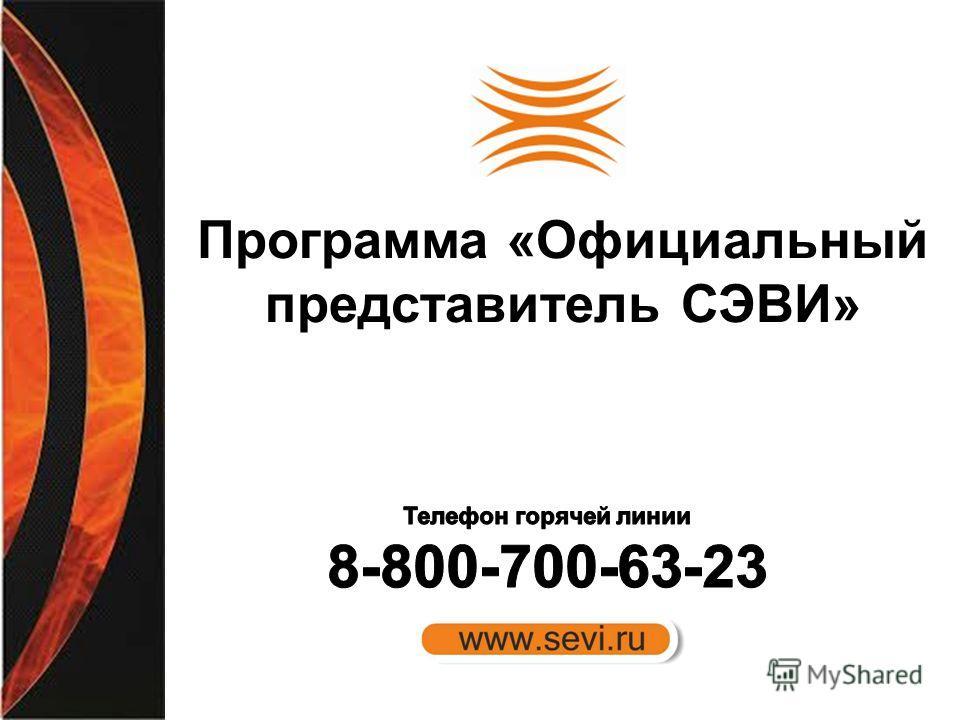 Программа «Официальный представитель СЭВИ»