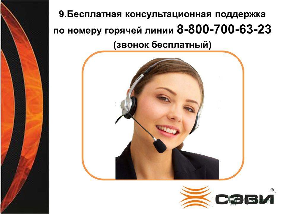 9.Бесплатная консультационная поддержка по номеру горячей линии 8-800-700-63-23 (звонок бесплатный)