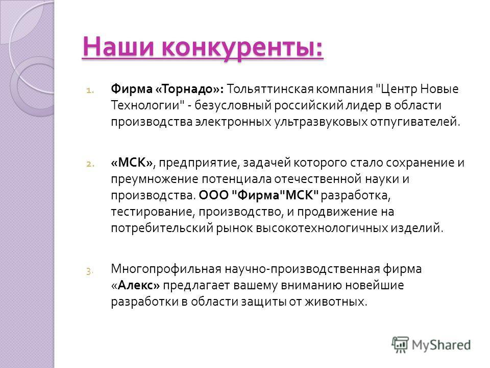 Наши конкуренты : 1. Фирма « Торнадо »: Тольяттинская компания