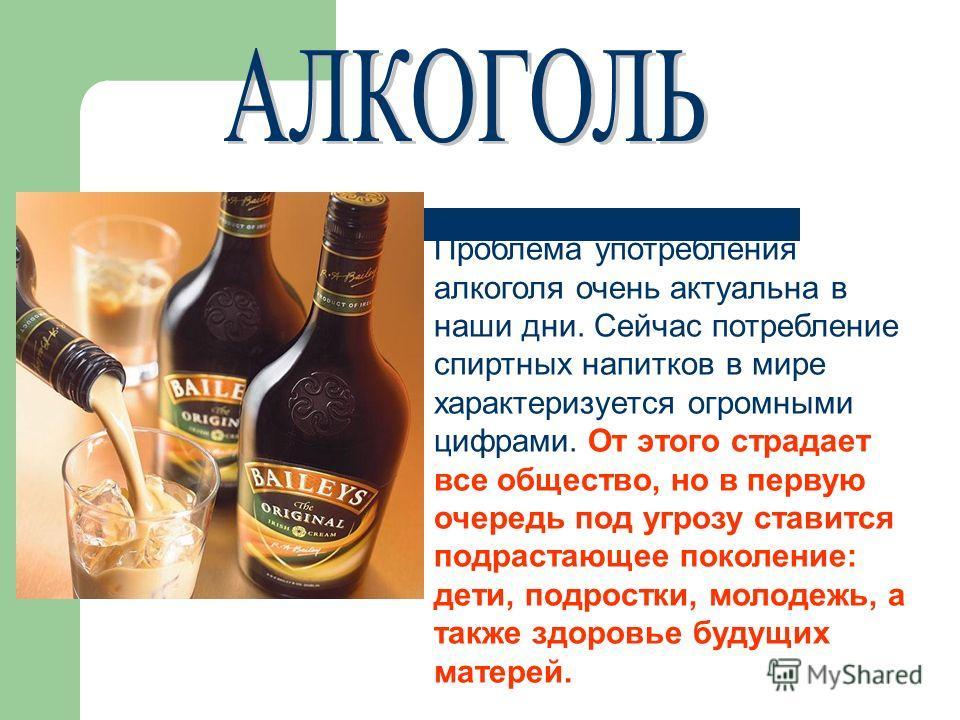 Проблема употребления алкоголя очень актуальна в наши дни. Сейчас потребление спиртных напитков в мире характеризуется огромными цифрами. От этого страдает все общество, но в первую очередь под угрозу ставится подрастающее поколение: дети, подростки,