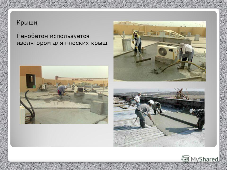 Крыши Пенобетон используется изолятором для плоских крыш