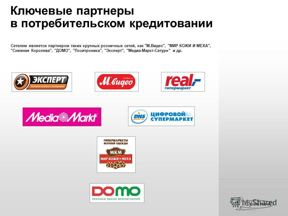 Line-and-Staff Project Organization (also influence project organization) Ключевые партнеры в потребительском кредитовании