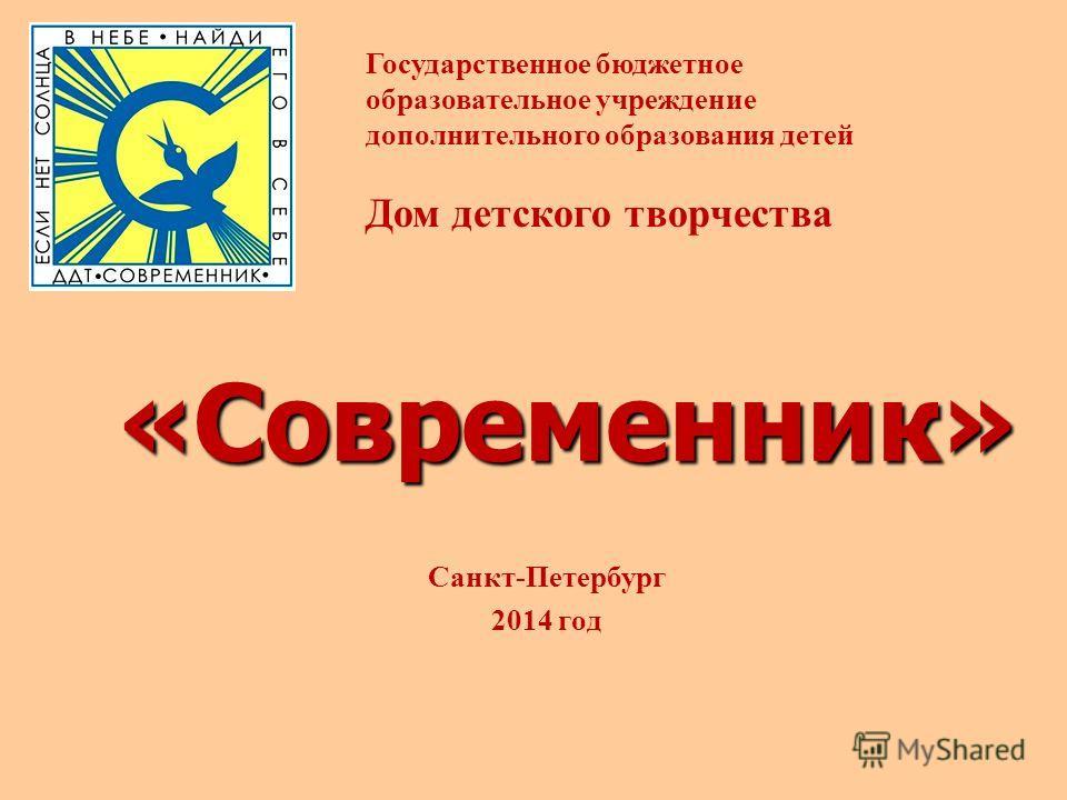 «Современник» «Современник» Санкт-Петербург 2014 год Государственное бюджетное образовательное учреждение дополнительного образования детей Дом детского творчества