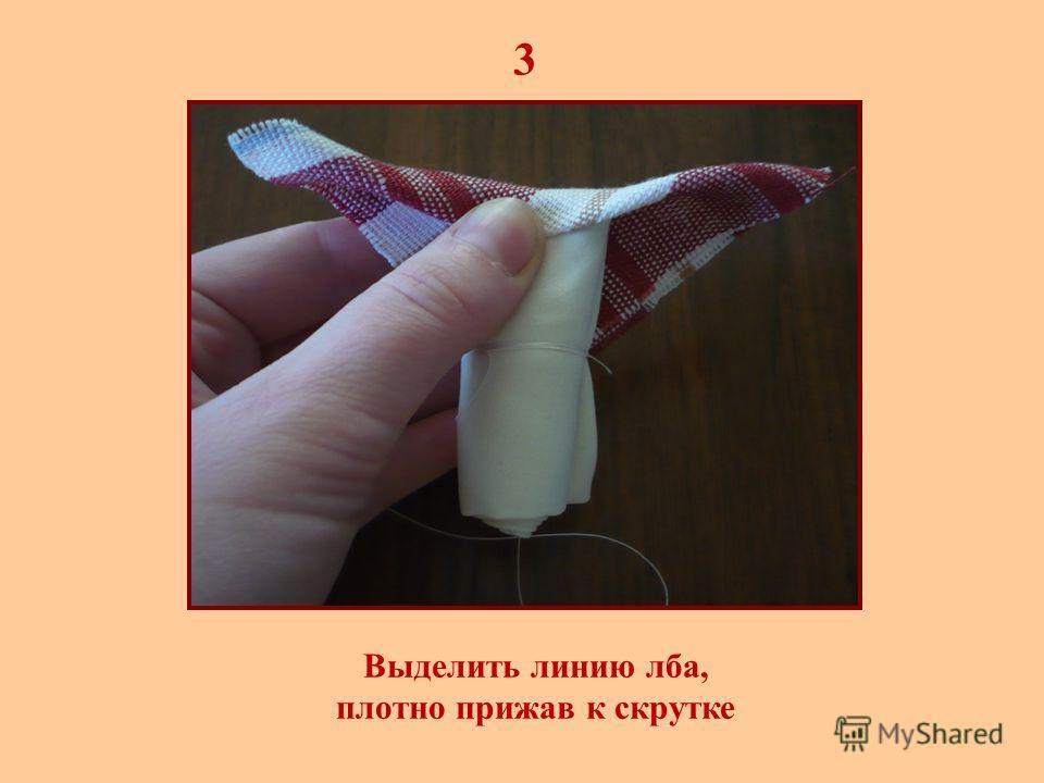 3 Выделить линию лба, плотно прижав к скрутке