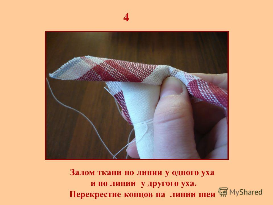 4 Залом ткани по линии у одного уха и по линии у другого уха. Перекрестие концов на линии шеи