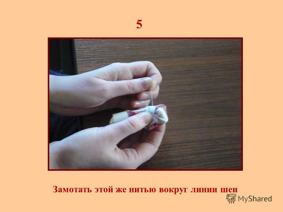 5 Замотать этой же нитью вокруг линии шеи