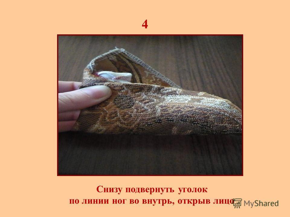 4 Снизу подвернуть уголок по линии ног во внутрь, открыв лицо