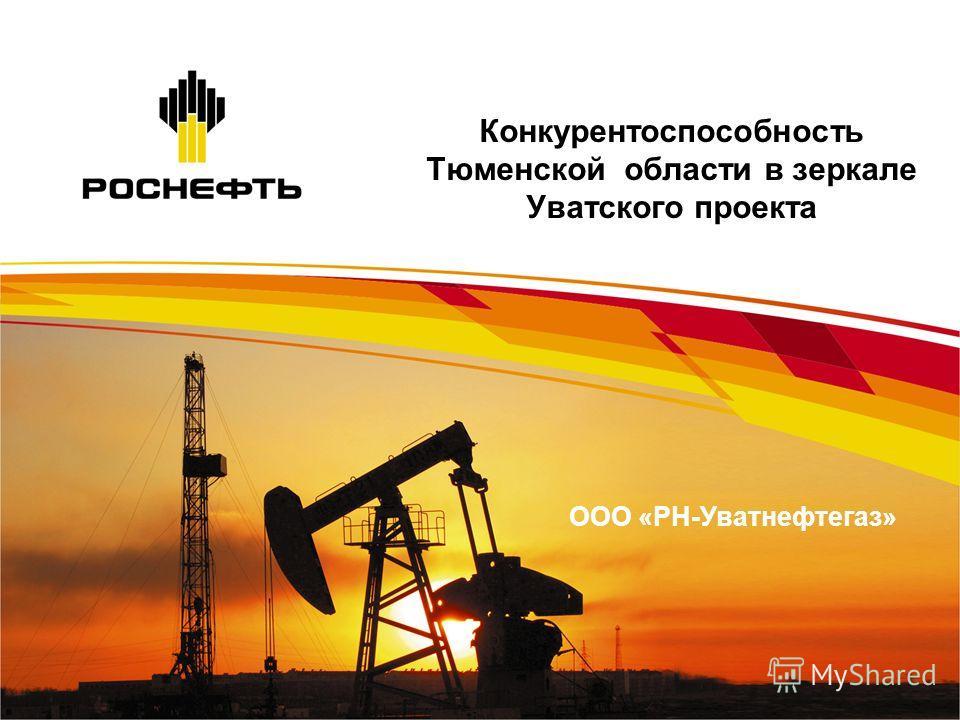 Конкурентоспособность Тюменской области в зеркале Уватского проекта ООО «РН-Уватнефтегаз»