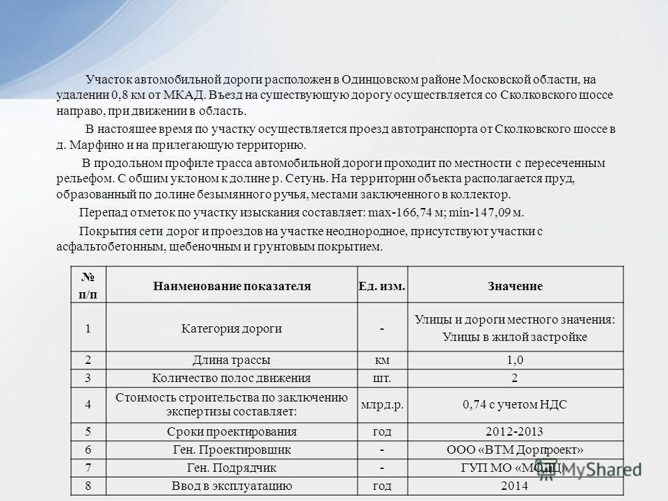 Участок автомобильной дороги расположен в Одинцовском районе Московской области, на удалении 0,8 км от МКАД. Въезд на существующую дорогу осуществляется со Сколковского шоссе направо, при движении в область. В настоящее время по участку осуществляетс
