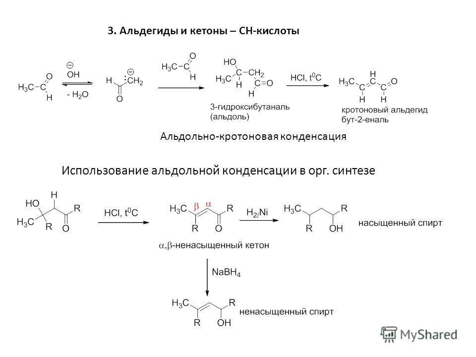 3. Альдегиды и кетоны – СН-кислоты Альдольно-кротоновая конденсация Использование альдольной конденсации в орг. синтезе