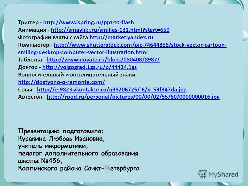 Триггер - http://www.ispring.ru/ppt-to-flashhttp://www.ispring.ru/ppt-to-flash Анимация - http://smayliki.ru/smilies-131.html?start=650http://smayliki.ru/smilies-131.html?start=650 Фотографии взяты с сайта http://market.yandex.ruhttp://market.yandex.