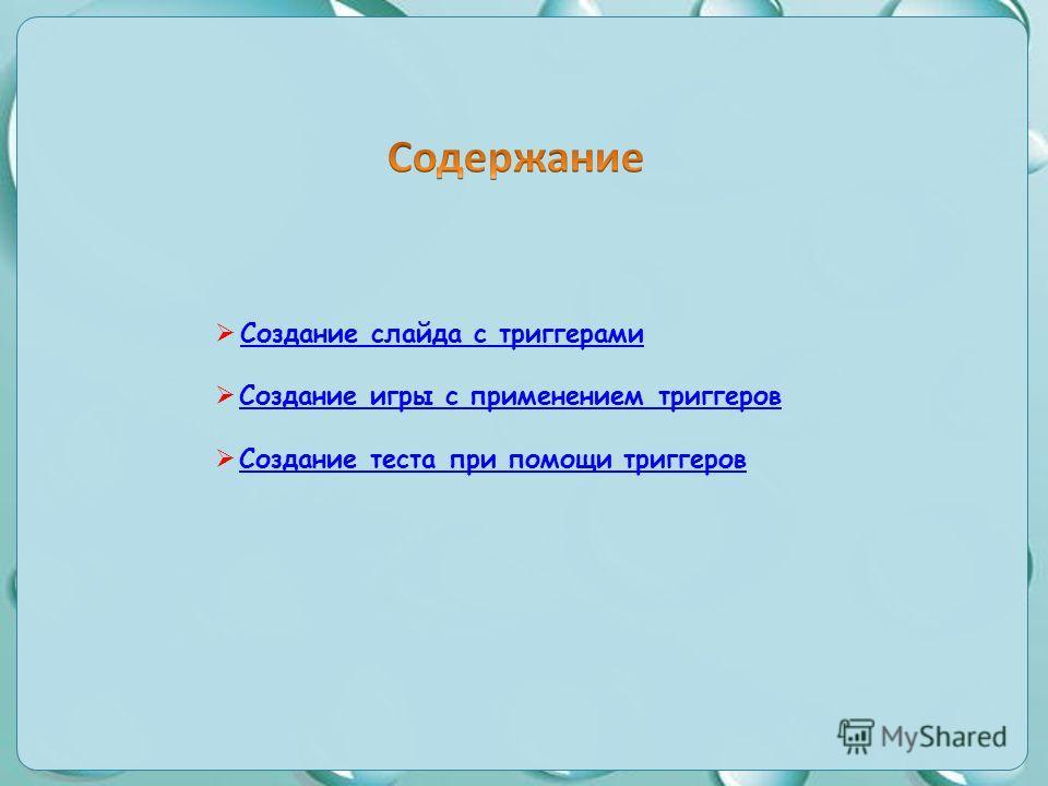 Создание слайда с триггерами Создание игры с применением триггеров Создание теста при помощи триггеров