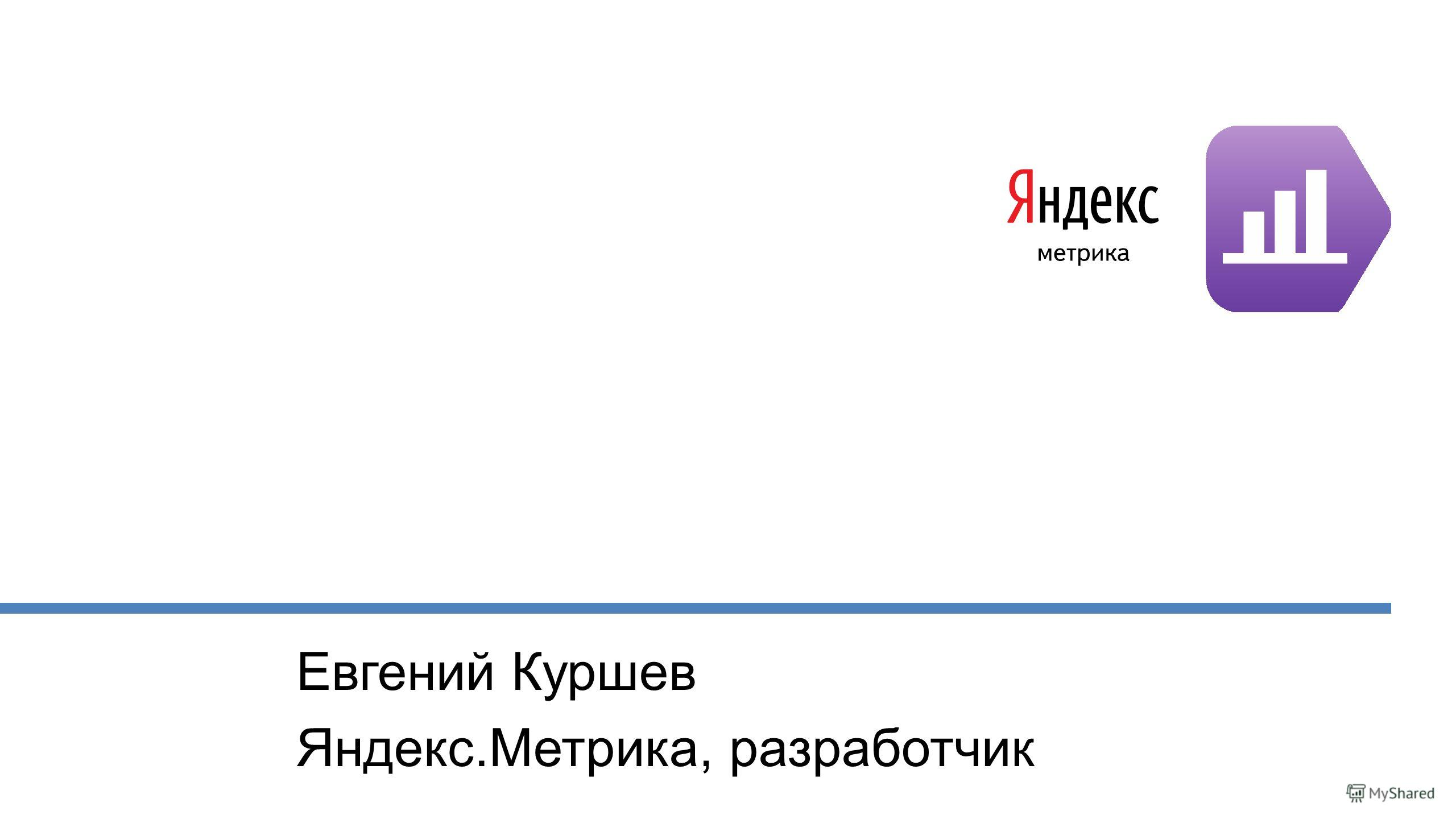 Евгений Куршев Яндекс.Метрика, разработчик