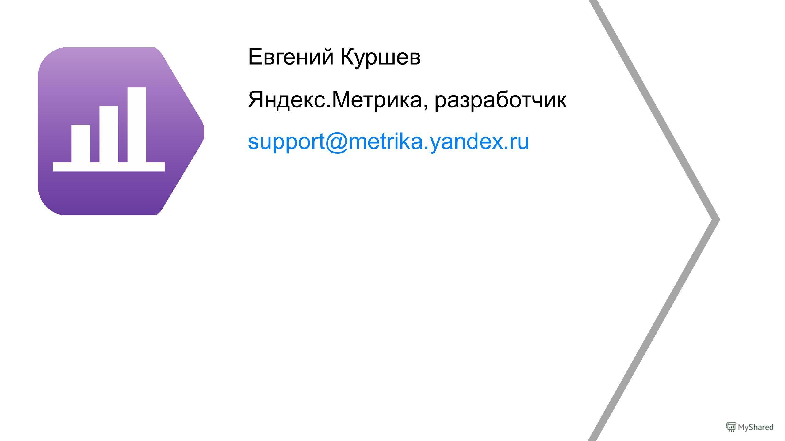 Спасибо Евгений Куршев Яндекс.Метрика, разработчик support@metrika.yandex.ru