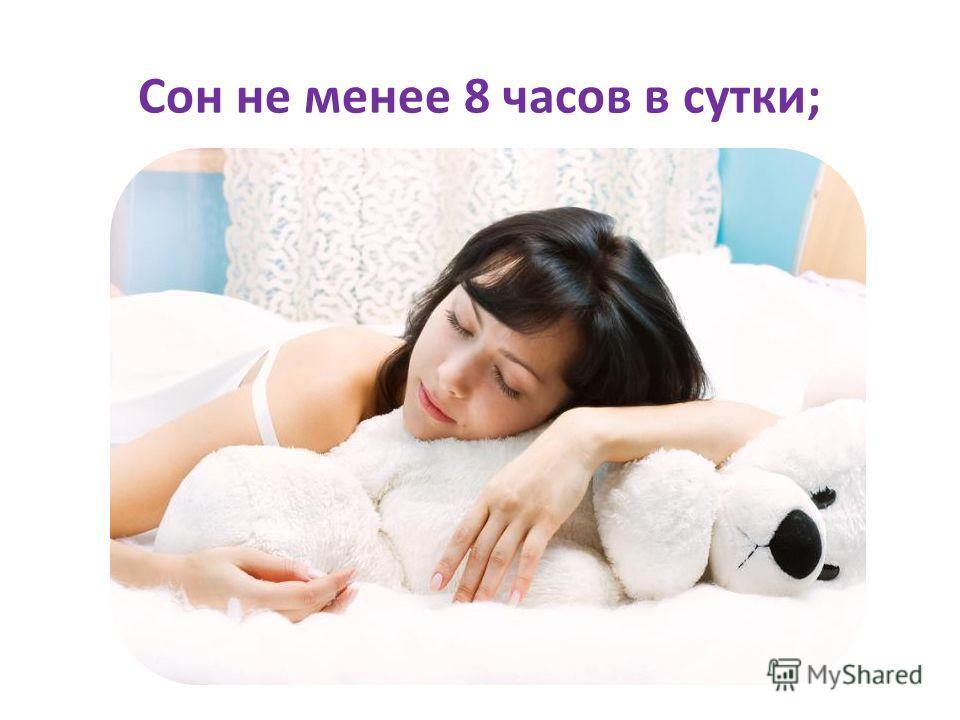 Сон не менее 8 часов в сутки;