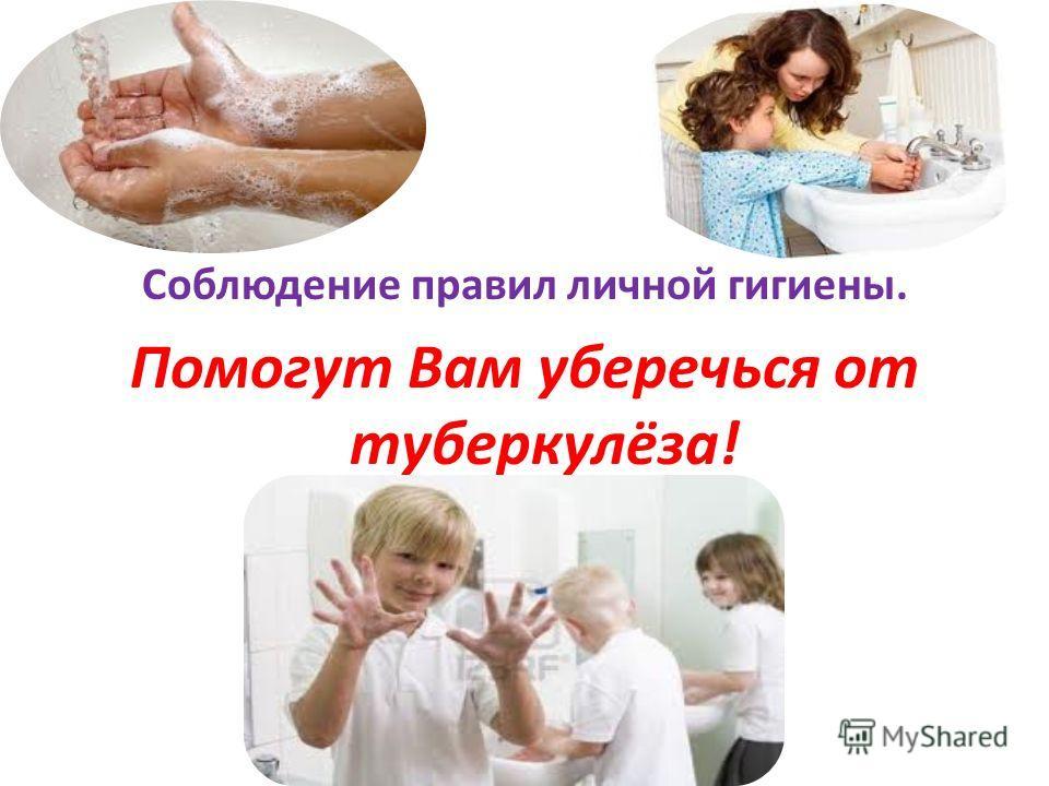 Соблюдение правил личной гигиены. Помогут Вам уберечься от туберкулёза!