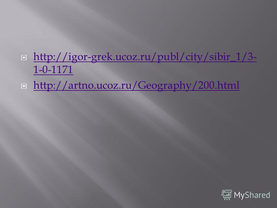 http://igor-grek.ucoz.ru/publ/city/sibir_1/3- 1-0-1171 http://igor-grek.ucoz.ru/publ/city/sibir_1/3- 1-0-1171 http://artno.ucoz.ru/Geography/200.html