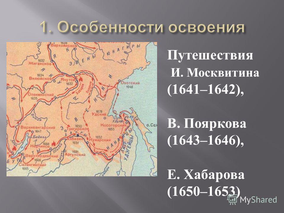 Путешествия И. Москвитина (1641–1642), В. Пояркова (1643–1646), Е. Хабарова (1650–1653)