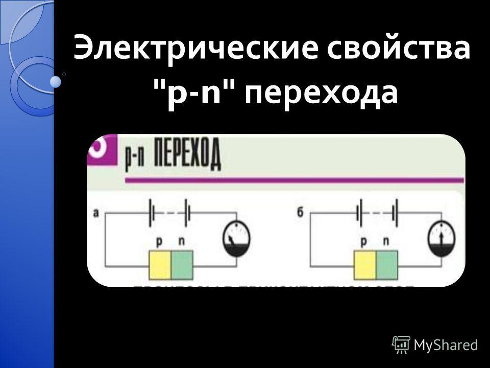 Электрические свойства p-n перехода p-n перехода