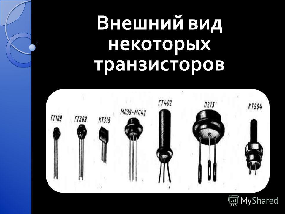 Внешний вид некоторых транзисторов