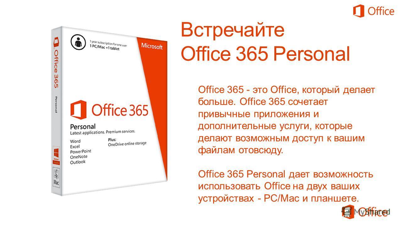 Office 365 - это Office, который делает больше. Office 365 сочетает привычные приложения и дополнительные услуги, которые делают возможным доступ к вашим файлам отовсюду. Office 365 Personal дает возможность использовать Office на двух ваших устройст