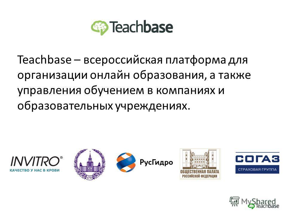 Teachbase – всероссийская платформа для организации онлайн образования, а также управления обучением в компаниях и образовательных учреждениях.